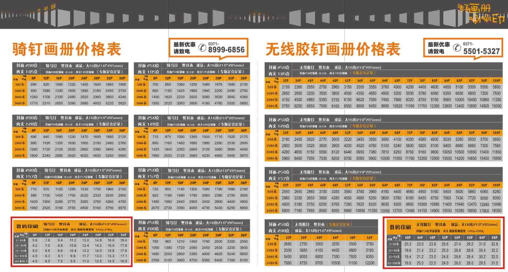 郑州医院画册印刷企业哪家好