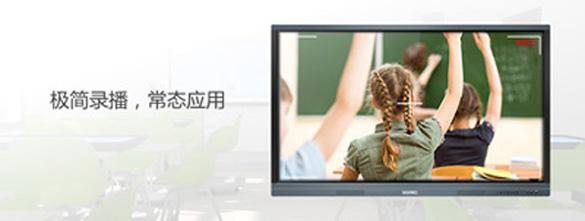 河南智能交互一体机|多媒体设备厂家