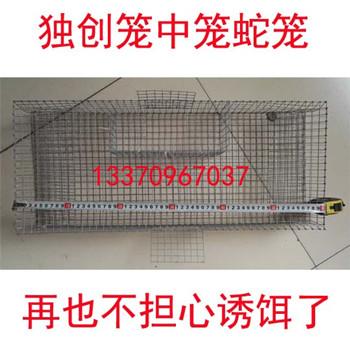 厂家供应蛇笼诱饵间笼中笼单双倒须蛇笼量大优惠