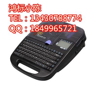 硕方打码机|TP70i线号机|硕方TP70i线缆标识机