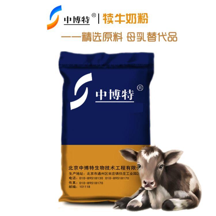 北京犊牛奶粉批发商