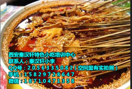 川味小吃冷锅串串香培训 麻辣烫冒菜做法学习