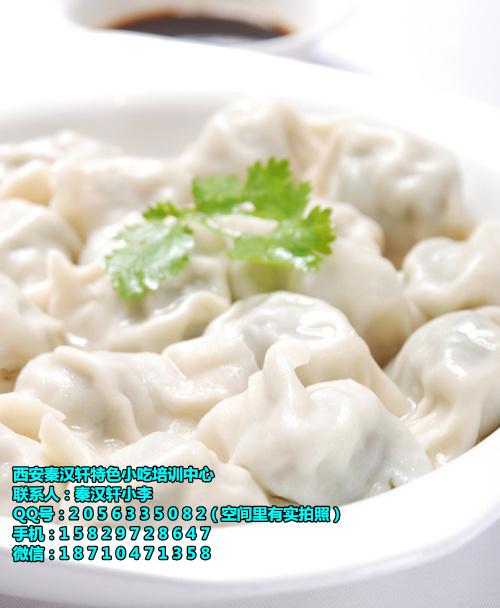 韭菜鸡蛋牛肉芹菜水饺培训 饺子馅做法学习凉菜培训
