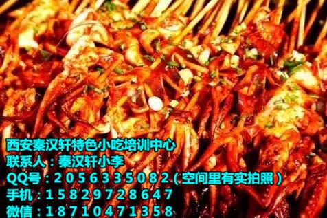结伴小吃烧烤串串培训 铁板鱿鱼豆腐烤面筋学习