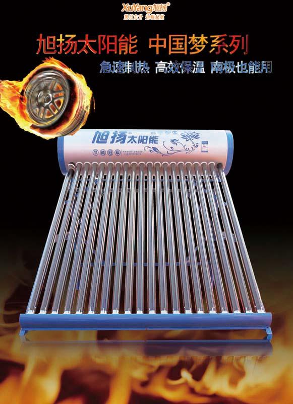 旭扬家用真空管式太阳能热水器米黄天蓝白色16-40管58-1800真空管,聚氨酯一体加厚保温