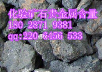 深圳集四海矿石化验机构