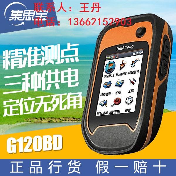 便携式GPS定位仪什么地方有卖