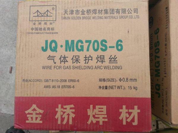 金桥牌电焊条-J502拉力焊条