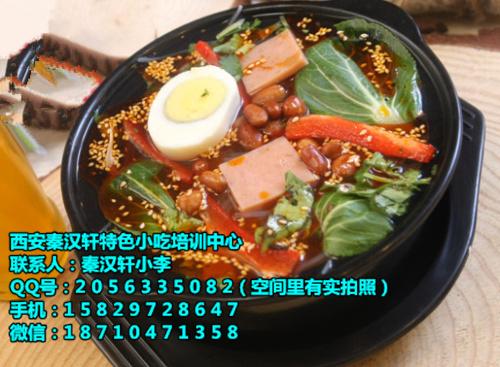 川味小吃培训 正宗砂锅做法及配方学习酸辣粉米线培训