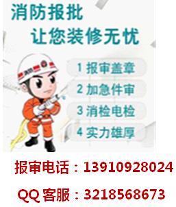 北京密云消防设计报审图、消防蓝图、小平米消防备案