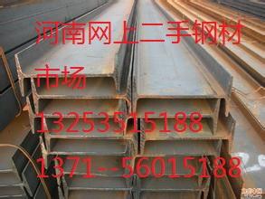 郑州钢材工字钢钢筋回收公司