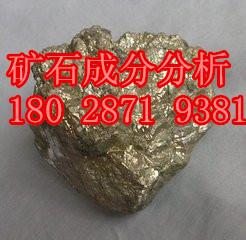 盐田矿石成分分析检测机构