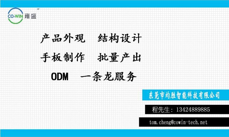 供应洗地机产品外观结构设计ODM