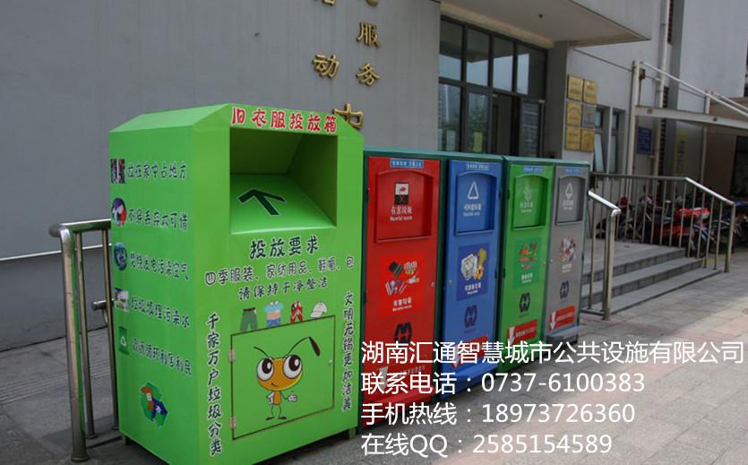 旧衣物回收箱 旧衣物回收箱批发 小区旧衣物回收箱