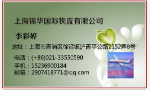 台湾专线空海运