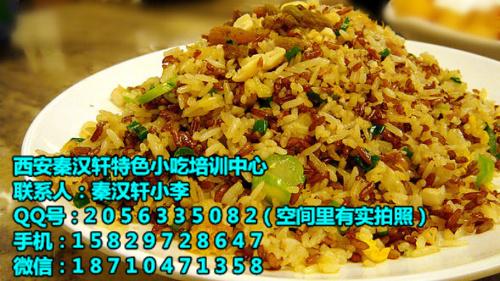 陕西炒三绝技术培训 洋葱炒米饭炒饼丝炒面做法学习