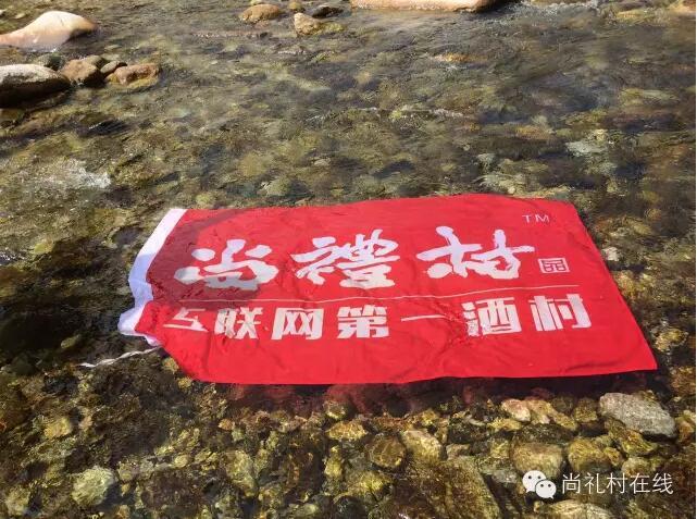 尚礼村,好茶美酒互联网平台
