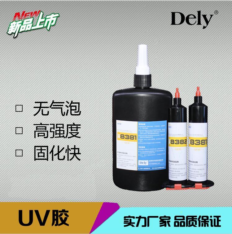 厂家直销 得力(DELY)UV胶紫外线UV胶医用型UV胶电子电池UV胶