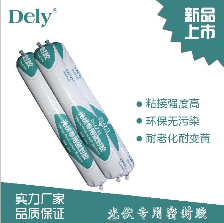 厂家直销 光伏组件专用密封胶 新能源专用密封胶