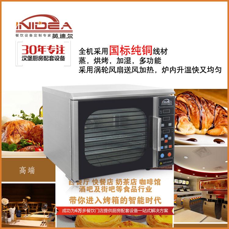 英迪尔厂家直销IWKX-6商用万能烤箱带蒸汽锅炉烤箱