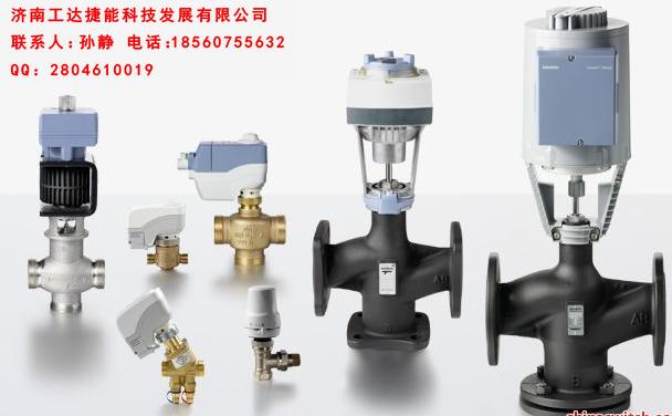 供应VVF42.25-10C 西门子空调水阀 电动调节阀
