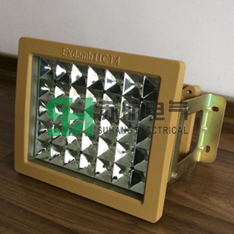 苏航BKB97LED防爆灯40W50W60WLED防爆泛光灯LED防爆投光灯防爆照明灯