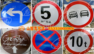 交通标志牌限高牌限宽限速指示牌圆牌三角牌交通标识反光标牌定制