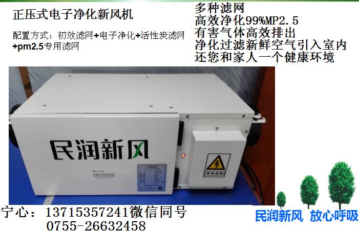 深圳新风系统上门设计安装 全热交换新风器机 除甲醛MP2.5别墅家用