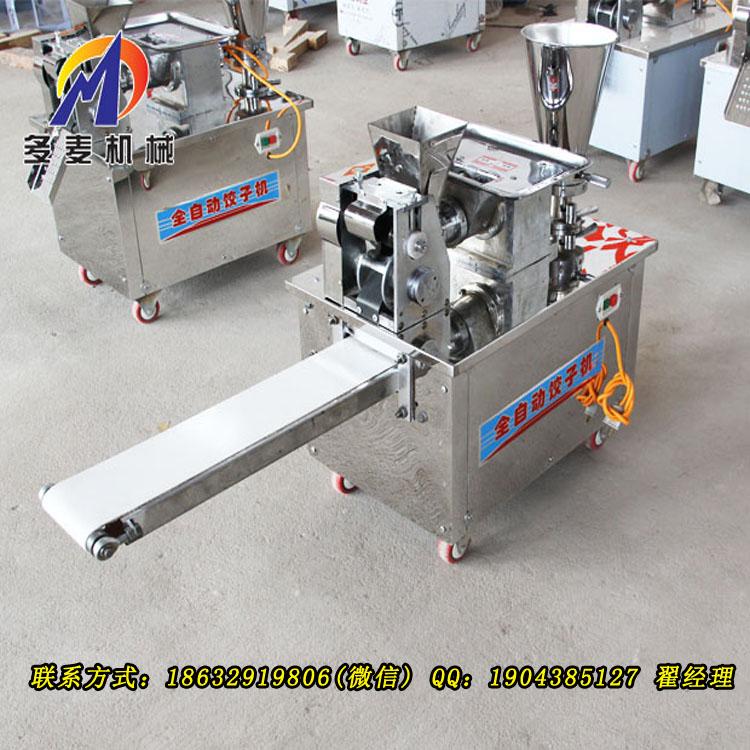 湖北随州小型多功能全自动饺子机成型图片视频