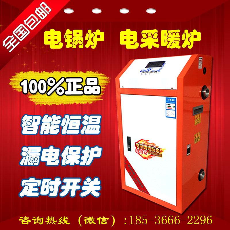 馨普电采暖炉 电锅炉 家用取暖地暖 厂家直销