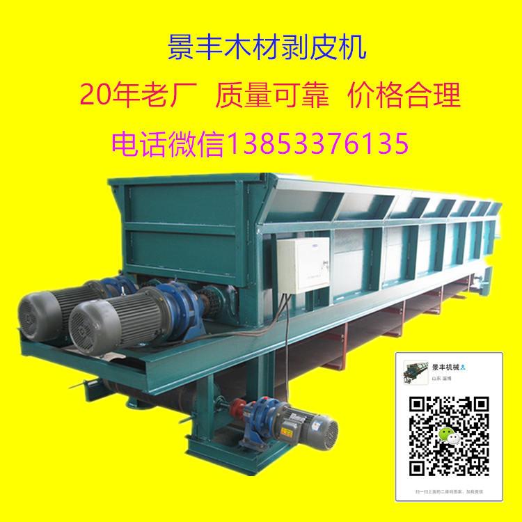 山东木材剥皮机景丰机械20年工厂质量可靠