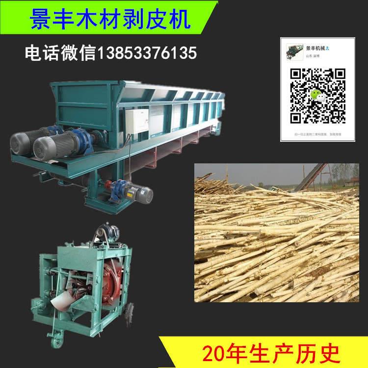 柳条脱皮机景丰机械20年工厂质量可靠