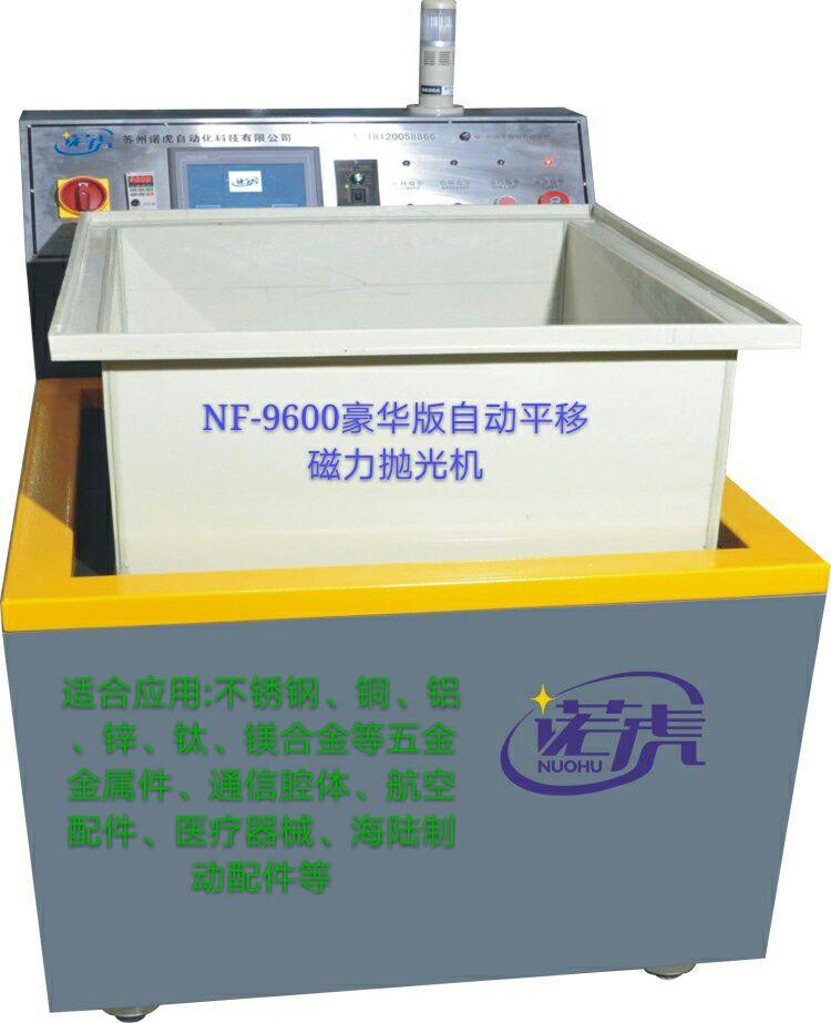 供应高精密机械磁力抛光机、去毛刺设备研发商