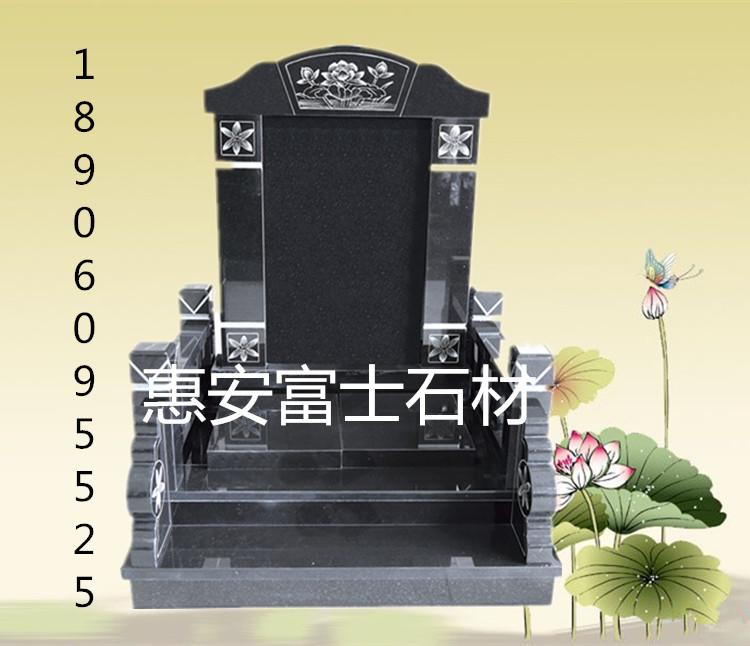 福建惠安富士石材山西黑传统墓碑
