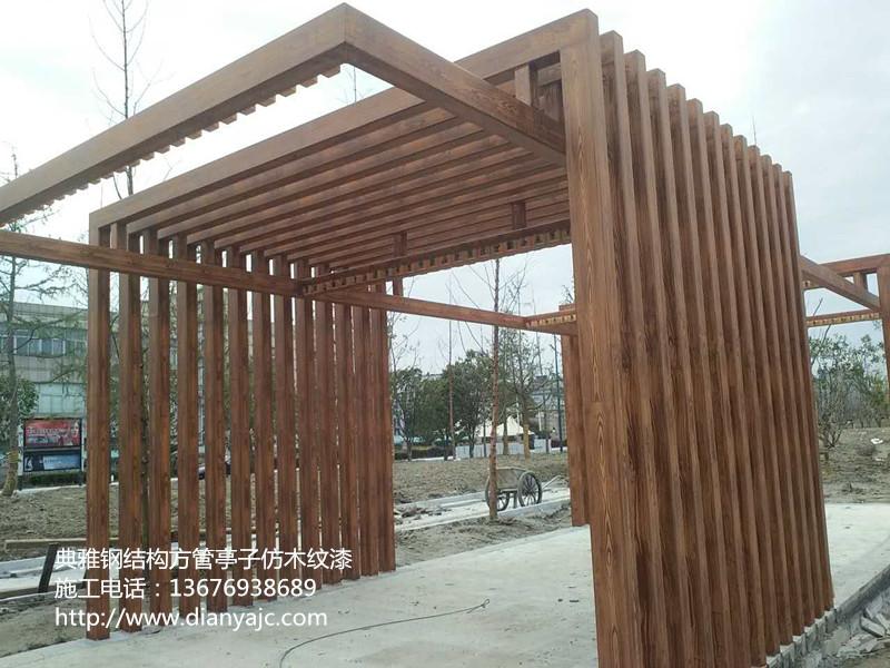 ?广东海南钢结构方管亭子仿木纹漆厂家哪家好