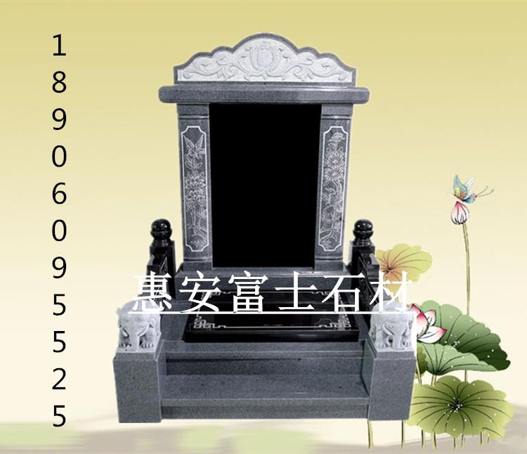 福建惠安富士石材中国式传统碑