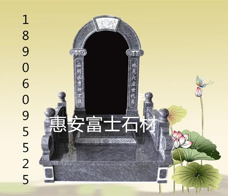 福建惠安富士石材浙江墓碑