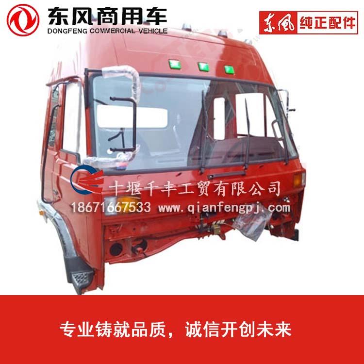 东风EQ1290W驾驶室总成 (定金)