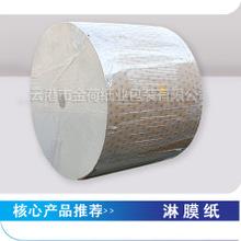 淋膜纸 淋膜口杯纸 淋膜纸