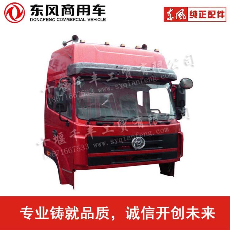 原厂三环T360平顶驾驶室空总成(定金)