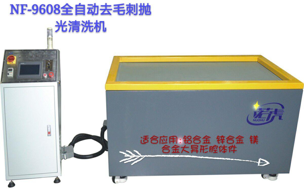 诺虎磁力抛光设备公司自动化去毛刺抛光清洗私人定制