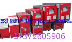 迈浦特120℃辊轮水加热器/热媒控温设备/模温机高品质供应商