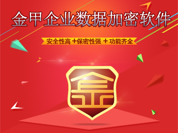 【广州加密软件】企业电脑文档加密软件如何选择广州风奥科技,知名加密软件品牌厂商
