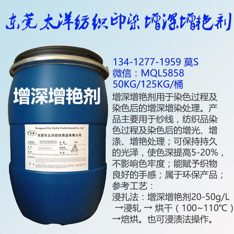 厂家批发牛仔水洗增深增艳剂 色深可提高30%