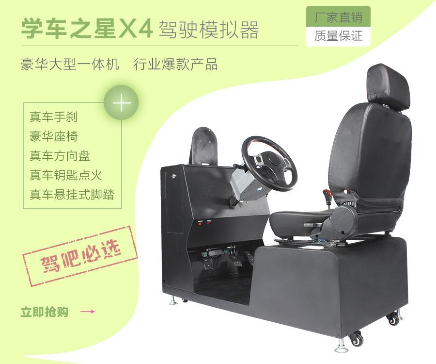 哪里有驾校学车模拟器模拟驾驶馆