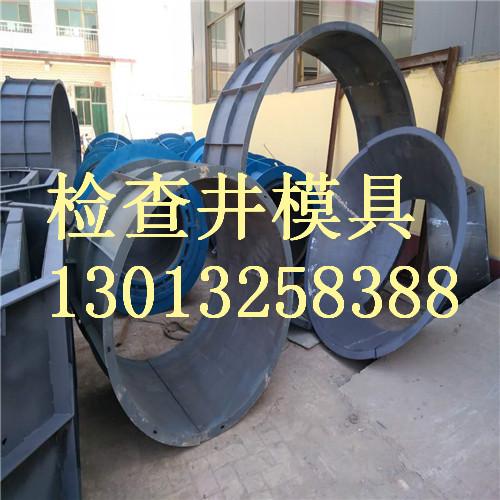 预制检查井钢模具价格