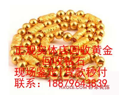 黄金回收 钻戒回收 铂金钻石项链回收 金条回收 金币回收 手表回收