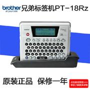 兄弟牌PT-18RZ电脑标签打印机|brother便携式不干胶条码机