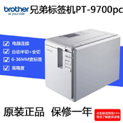 高精度高品质兄弟PT-9700PC标签机|不干胶打印机|宽幅高速打标机
