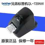 兄弟QL-720NW 兄弟brother热敏网络电脑标签打印机原装进口